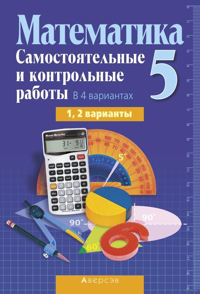 Самостоятельные работы математика 5 класс скачать