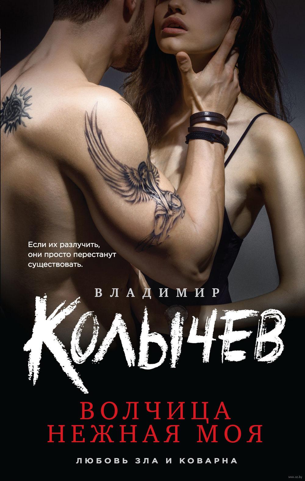 kolichev-golaya-i-zhestokaya