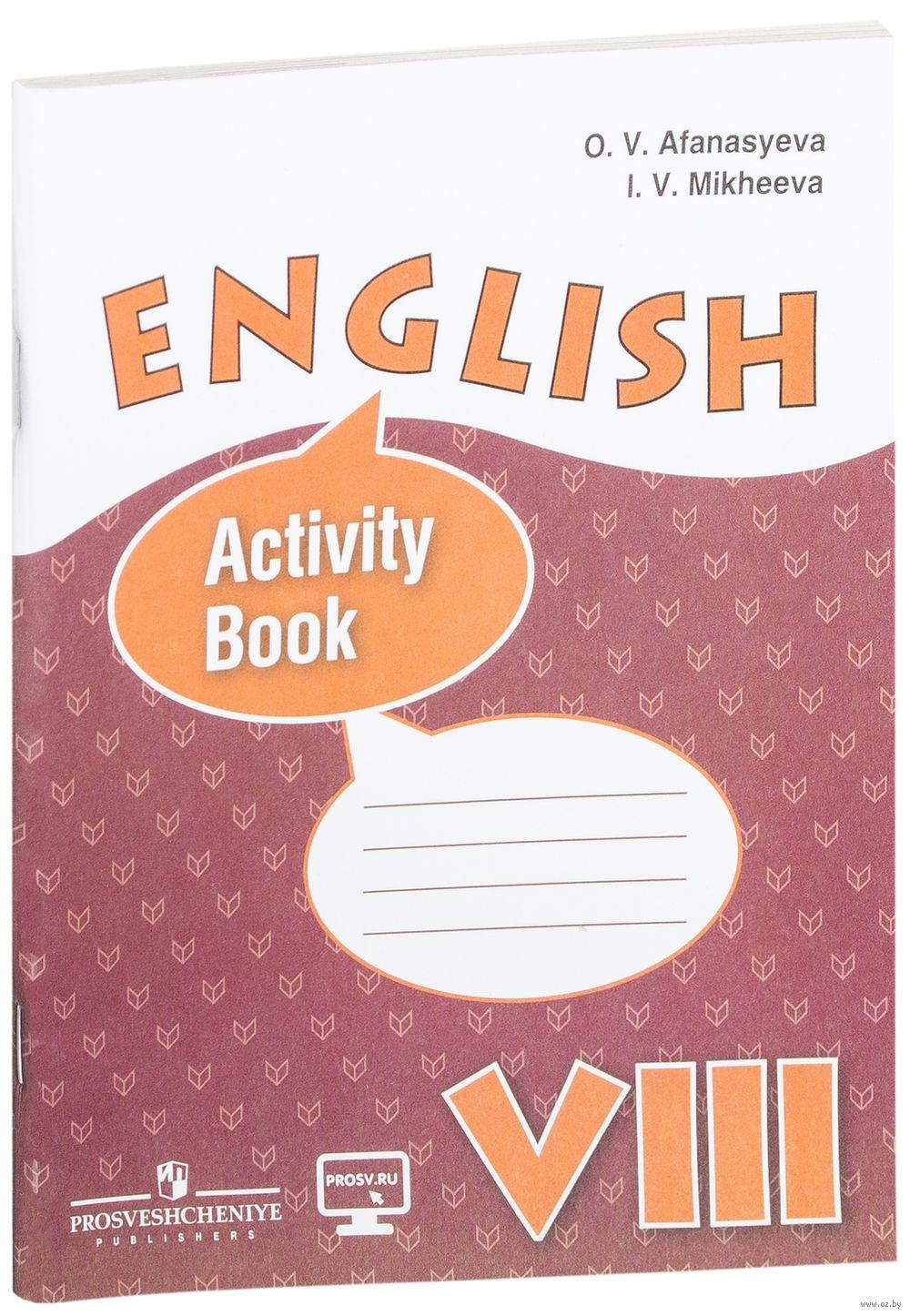 решебник михеева activity book