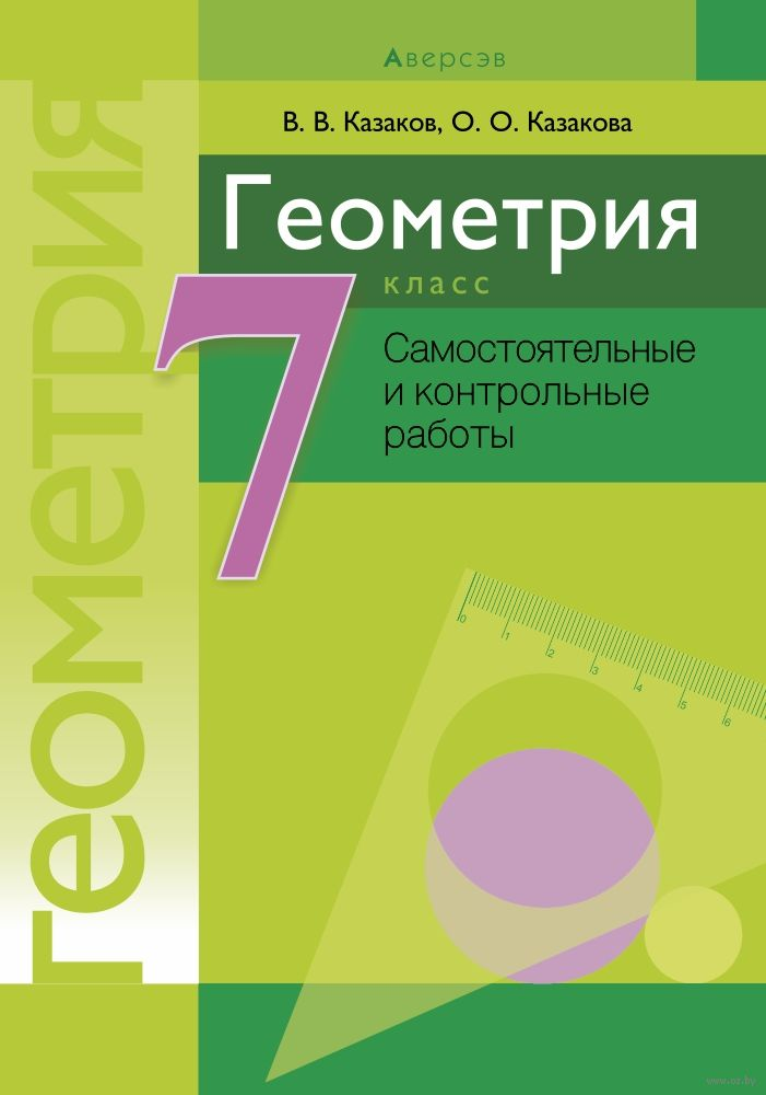 Геометрия класс Самостоятельные и контрольные работы Валерий  Геометрия 7 класс Самостоятельные и контрольные работы фото картинка