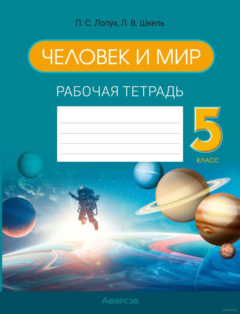 Решебник по рабочей тетради по человеку и миру 5 класс