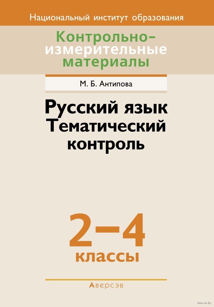 Русский язык Сборник контрольных работ классы Маргарита  Русский язык Тематический контроль 2 4 классы