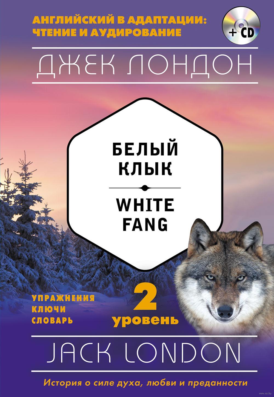 Книга белый клык английском