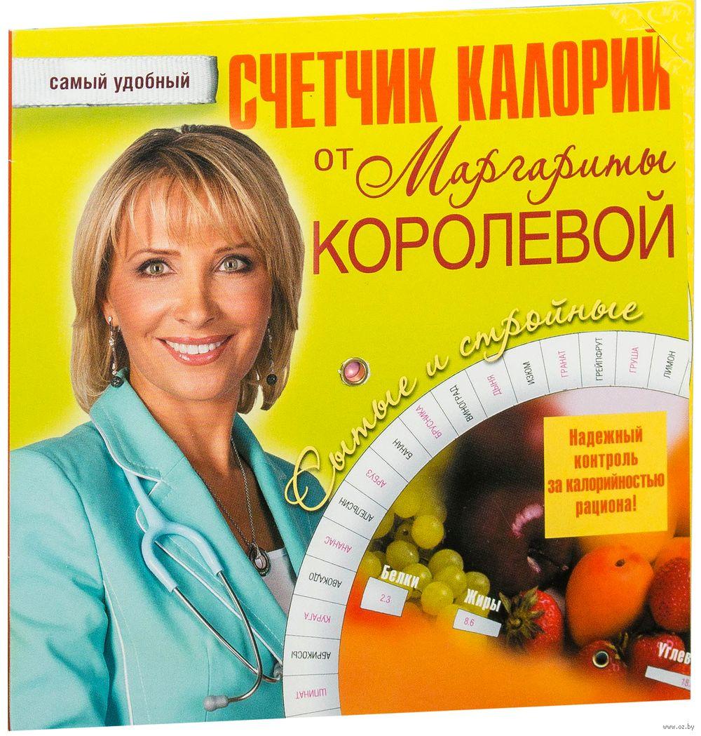 Новое от диетолога маргариты королёвой