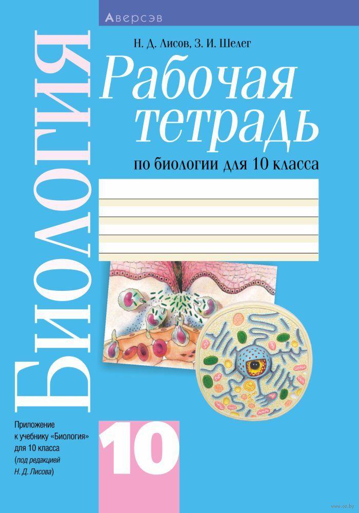 Рабочая тетрадь по биологии 10 класс н.д.лисов з.и.шелег гдз