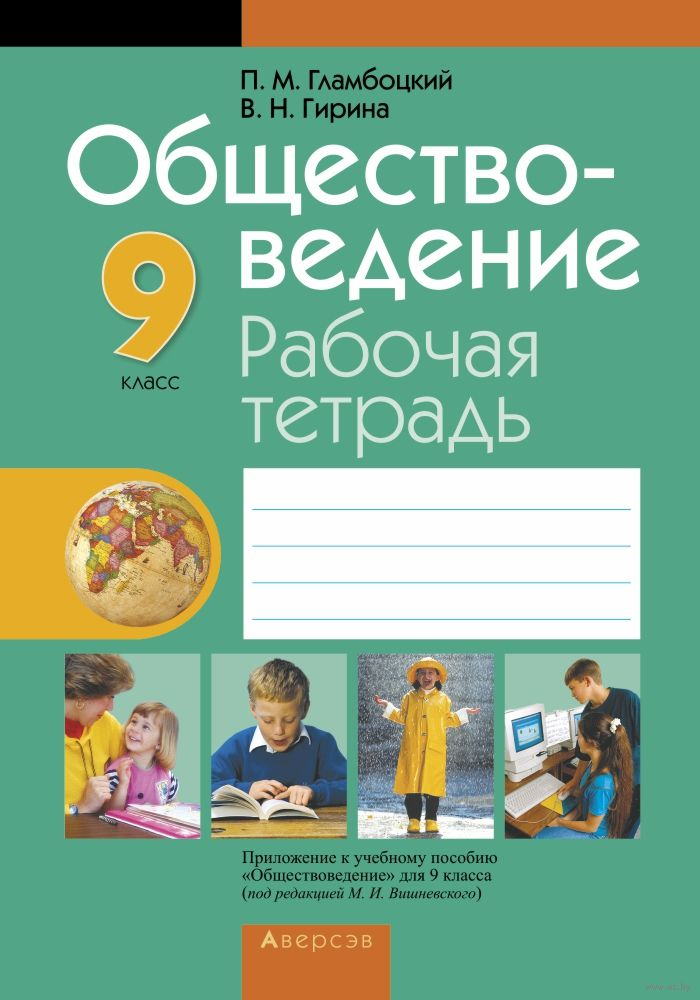 Рабочая тетрадь по обществознанию белорусских школ за 9 класс п м гламбоцкий и в н гирина