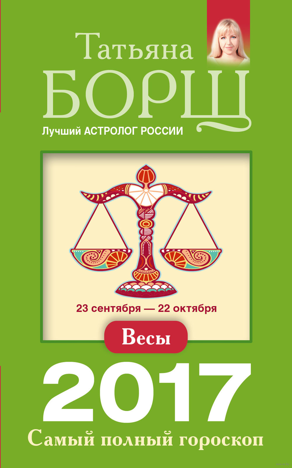 Гороскоп для знака весы - gorockop.ru