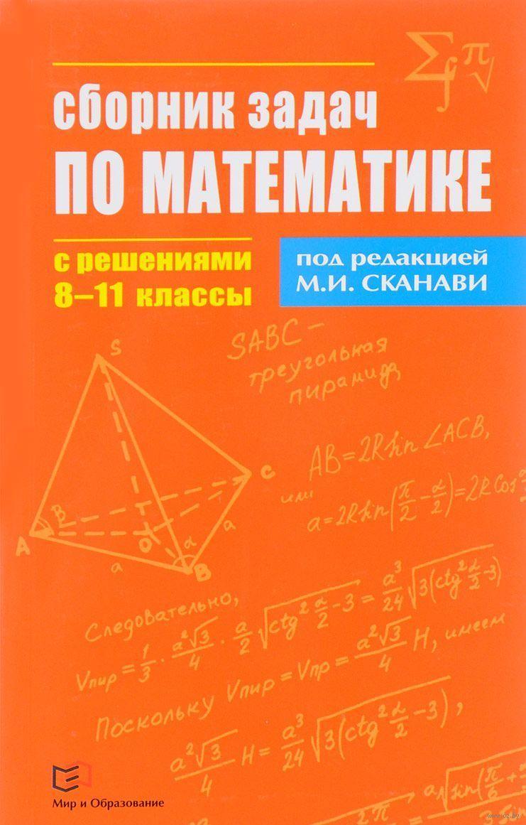 Задачник С Решением По Математике