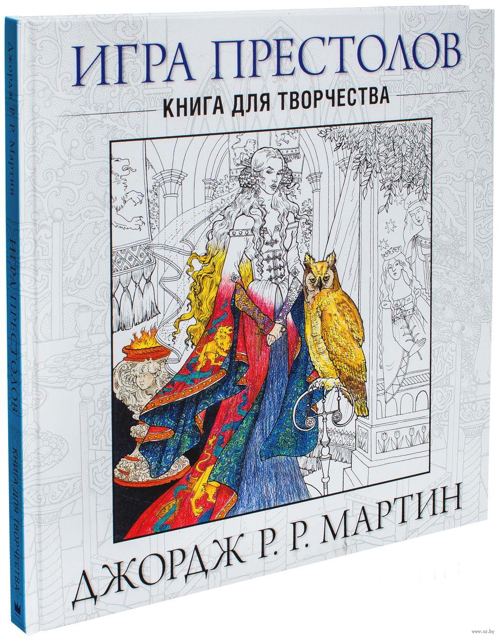 Скачать игра престолов 5 книга