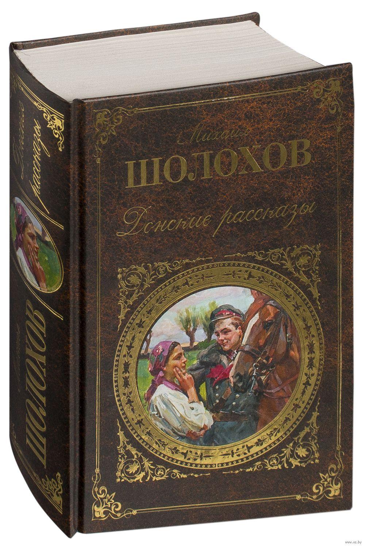 Порно рассказы от классиков русской литературы  фотография
