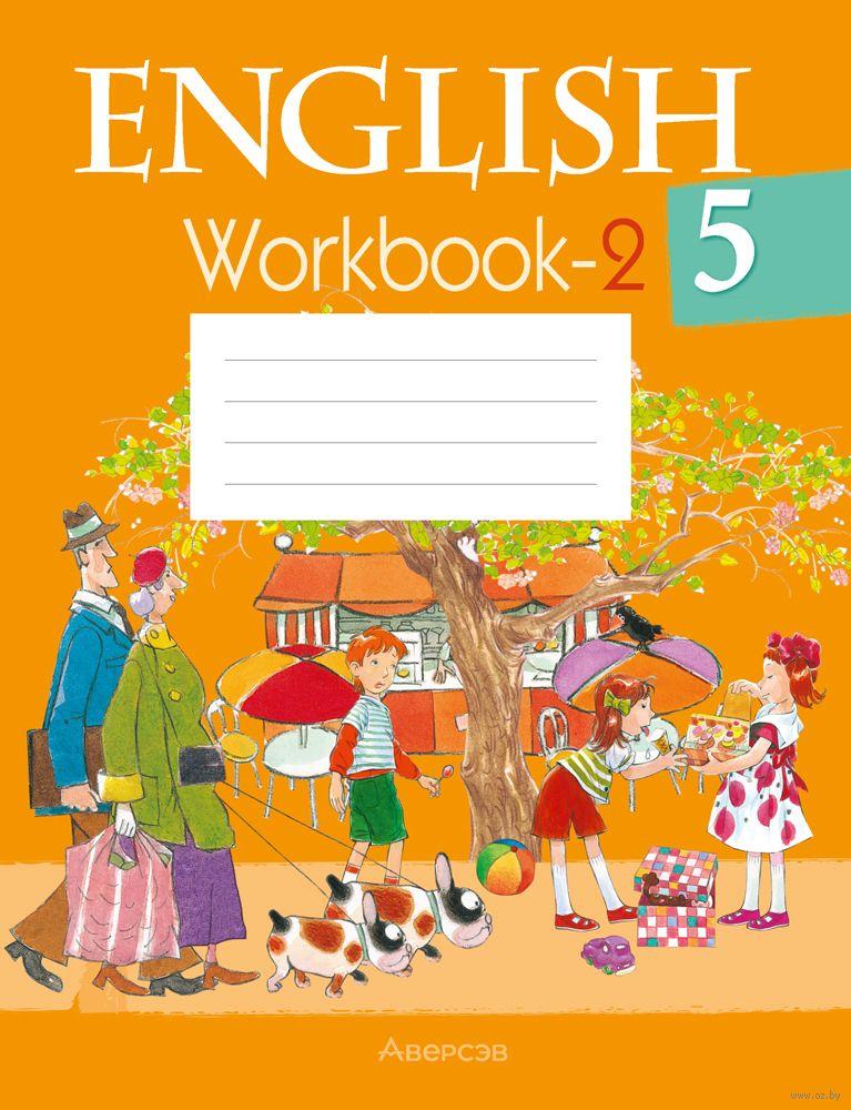 Готовые задания по anglish workbook 8 класса минск аверсэв 2018 года