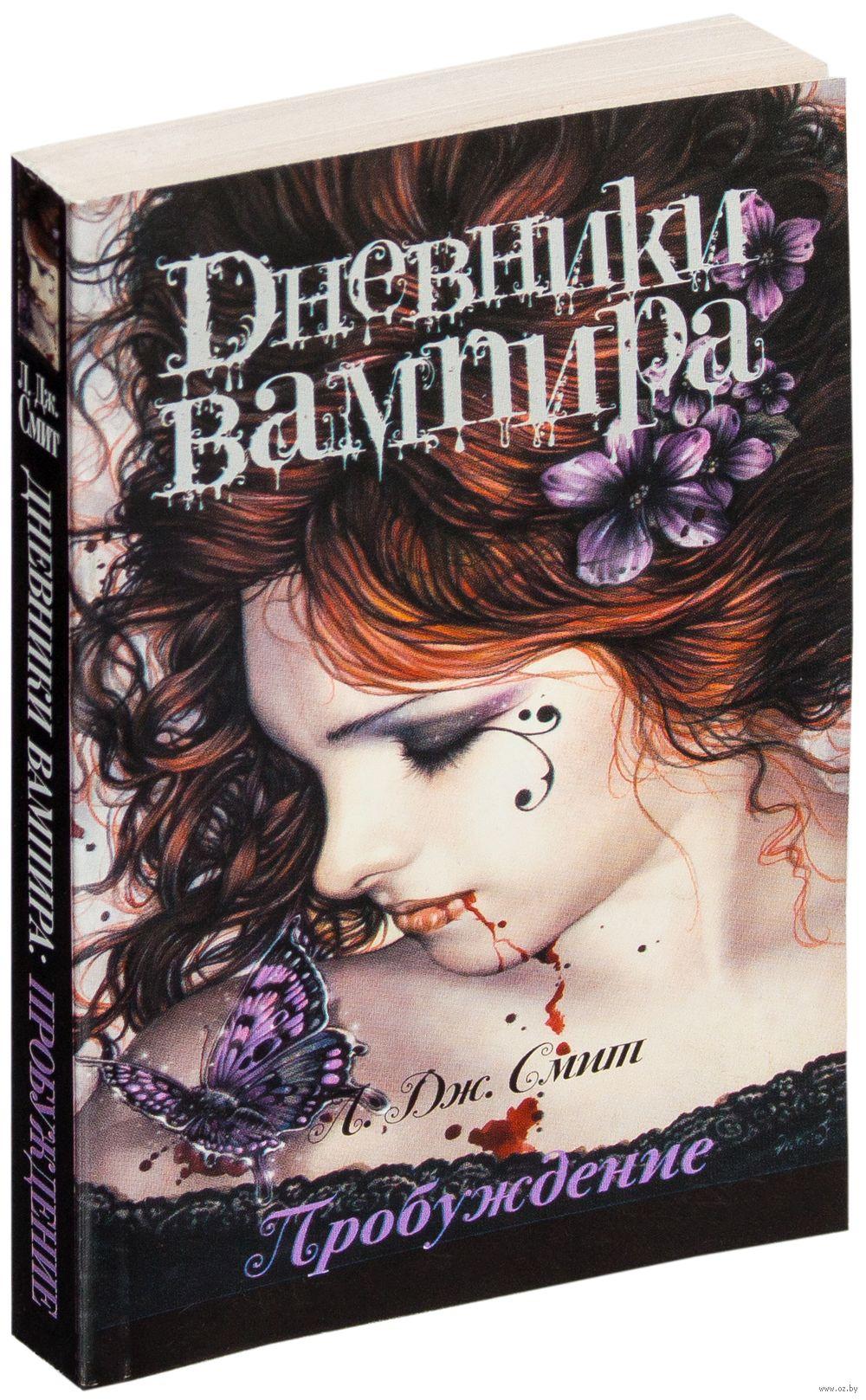 Скачать книга дневники вампиров 10