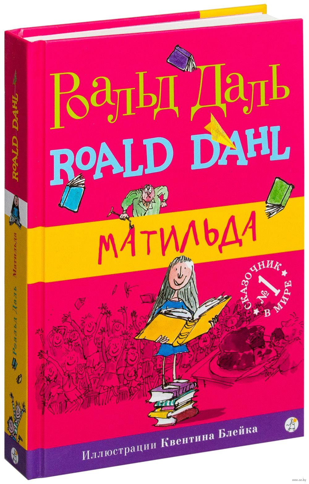 Роальд даль матильда скачать книгу