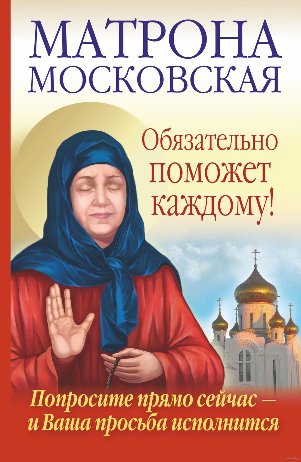 матрона московская в чем помогает отзывы объявления фото