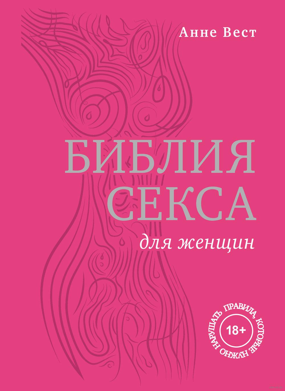 секс учебник для женщин