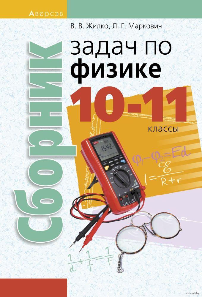 Гдз по физике 10 класс в.а. касьяненко
