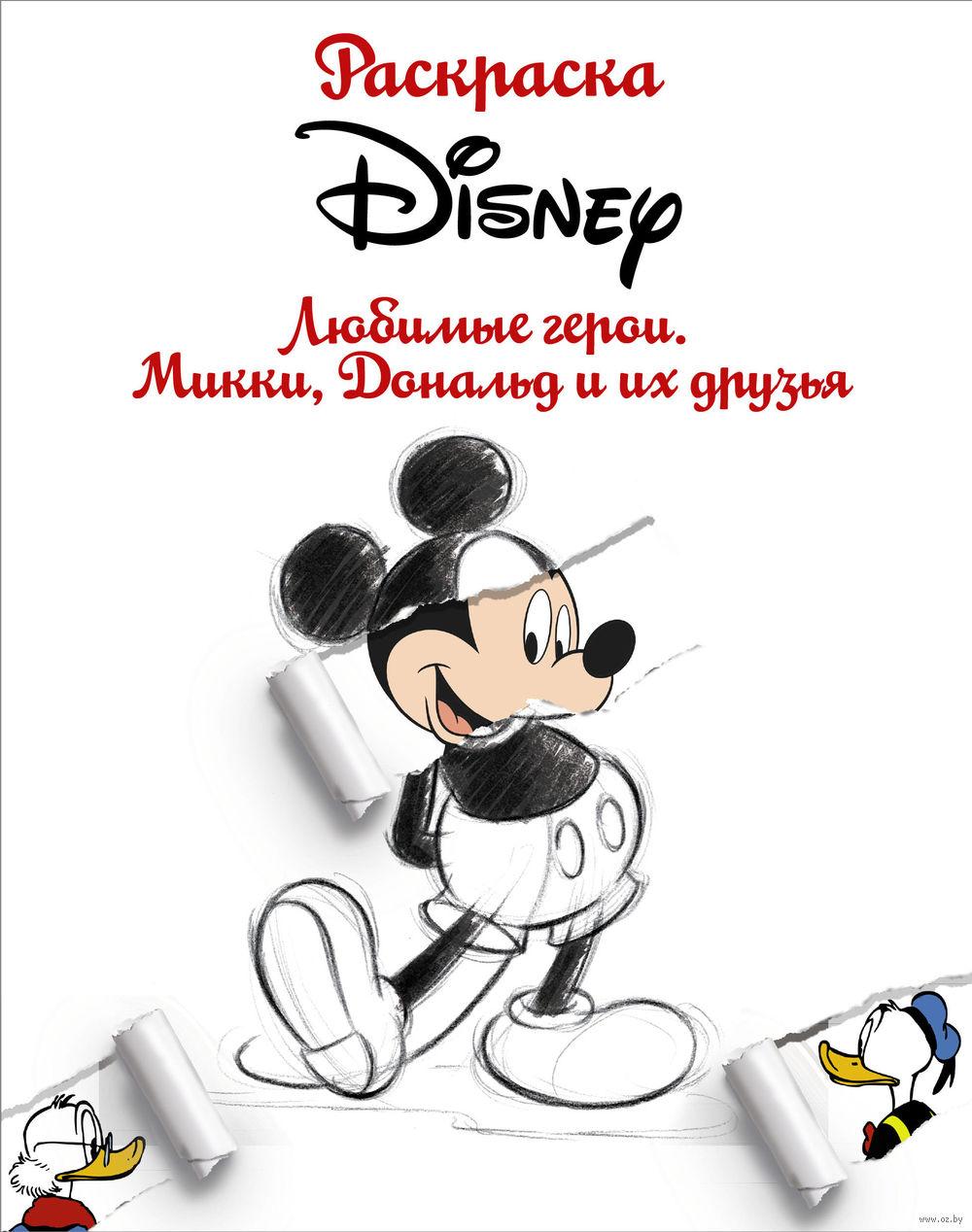 раскраска Disney любимые герои микки дональд и их друзья