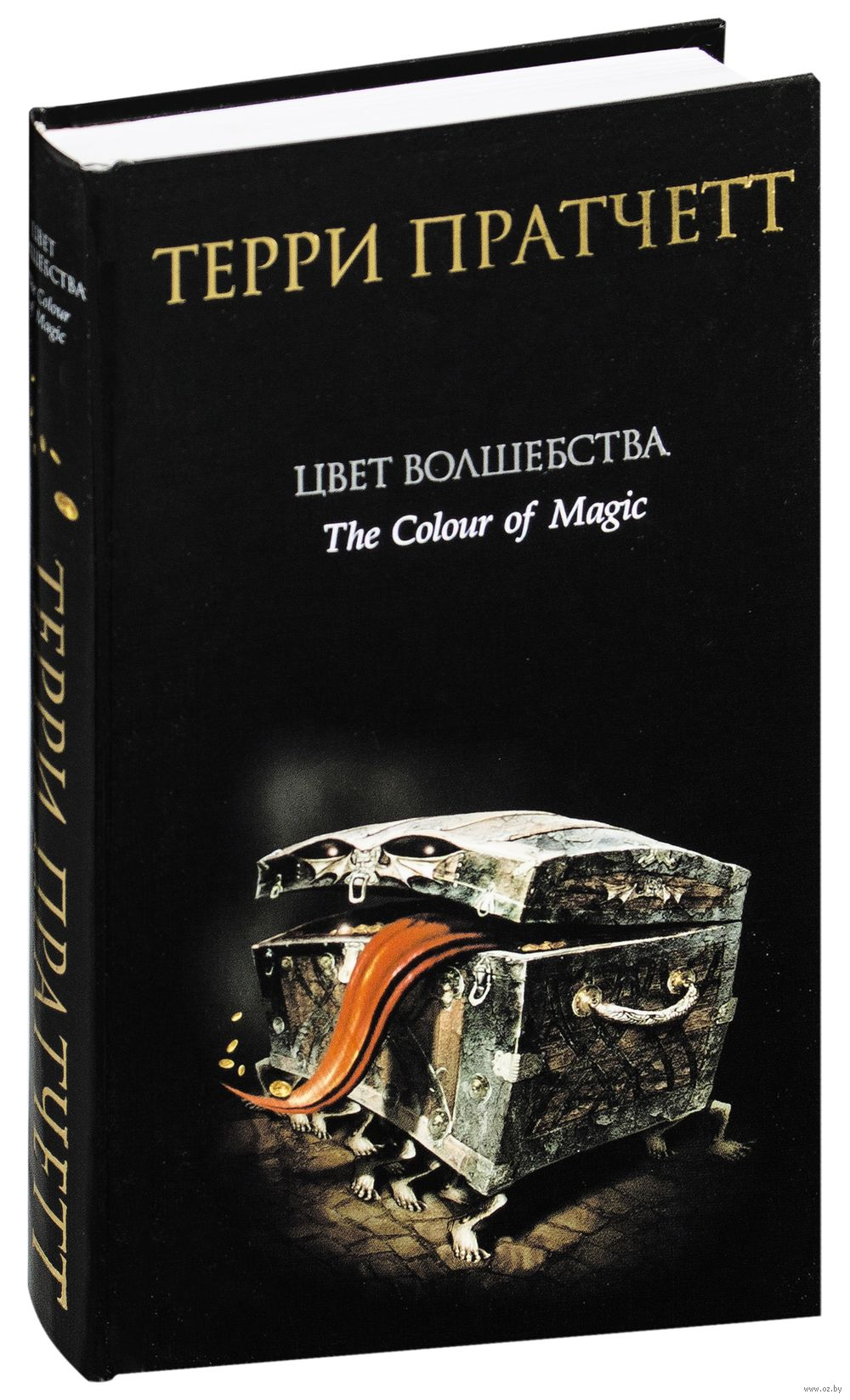 Скачать бесплатно книгу терри пратчетт цвет волшебства