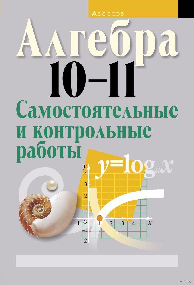 Алгебра Самостоятельные и контрольные работы Елена  Алгебра 10 11 Самостоятельные и контрольные работы фото картинка