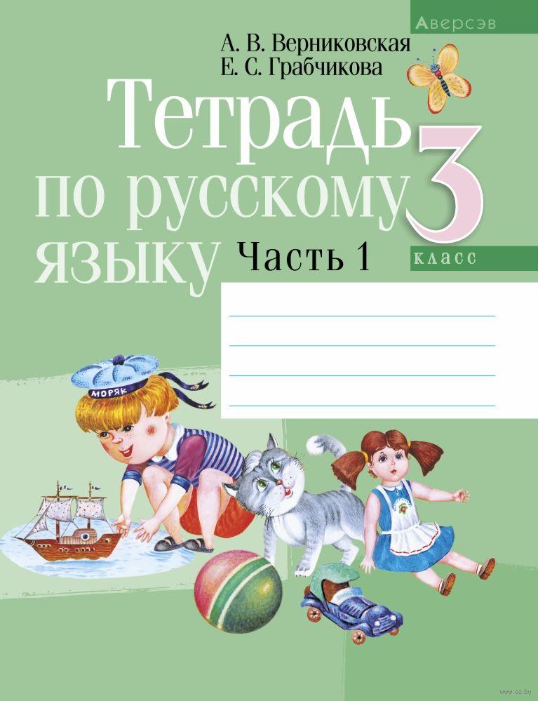 Русский язык учебник для 3 класс верниковская грабчикова 1 часть