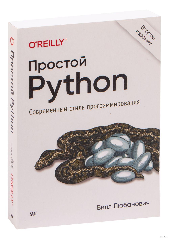 Книга скачать язык программирования python