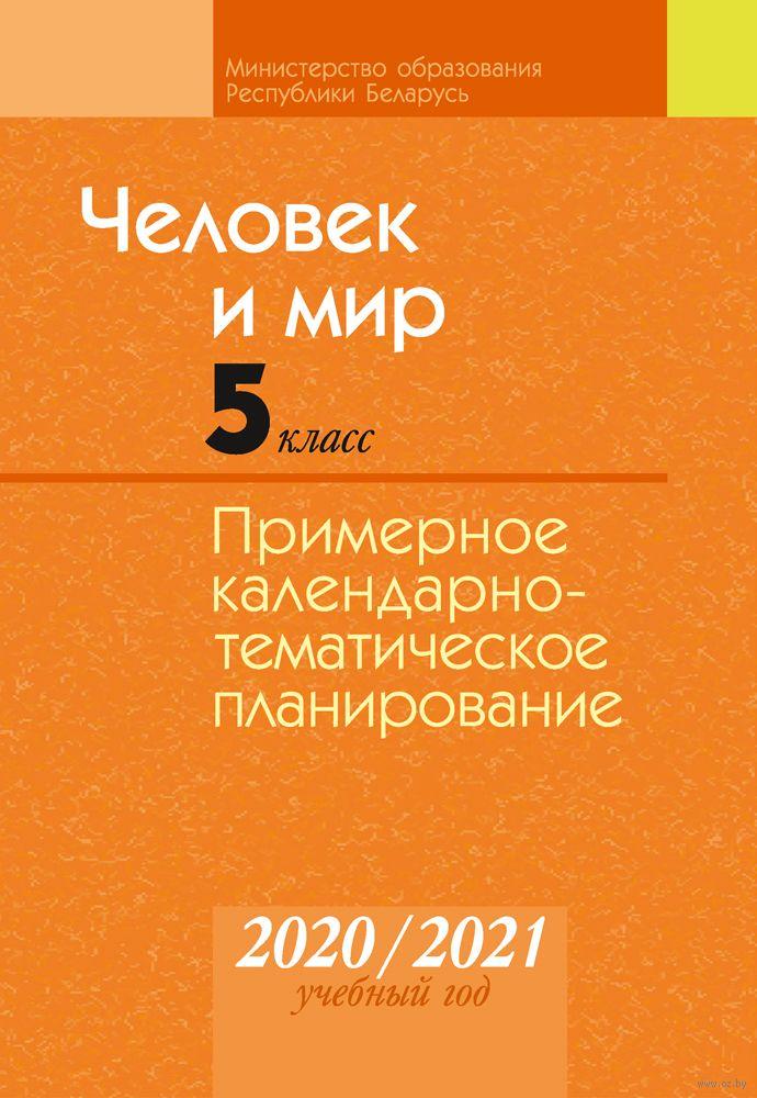 учебники 6 класс математика, физика, география байскачать бесплатно рб