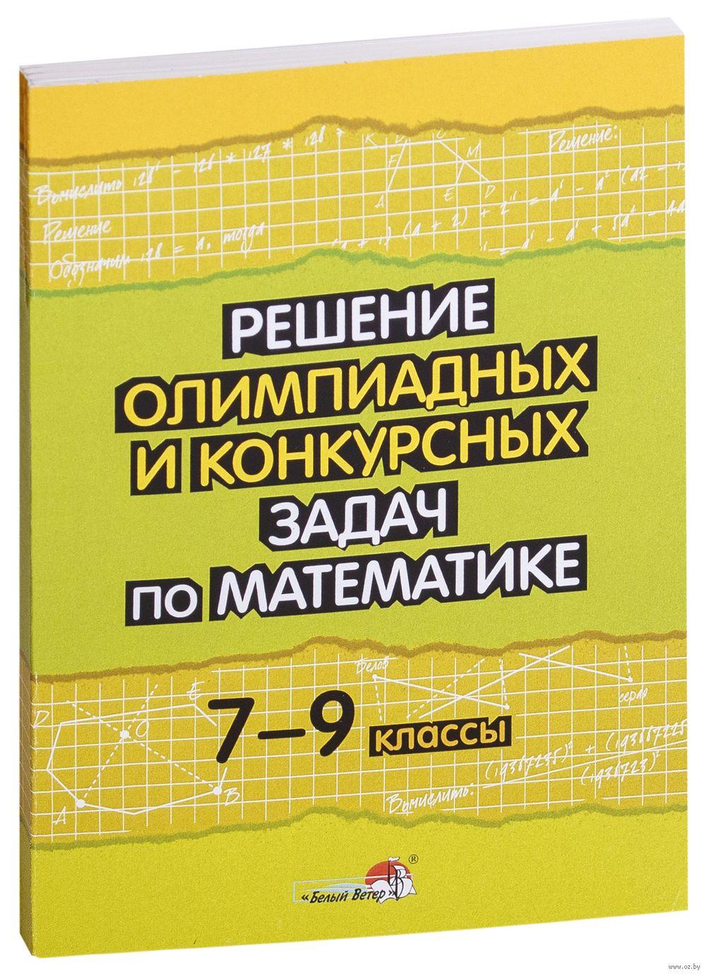 Задачи конкурсные 7 класс математика с решением задачи по акцизной продукции с решением