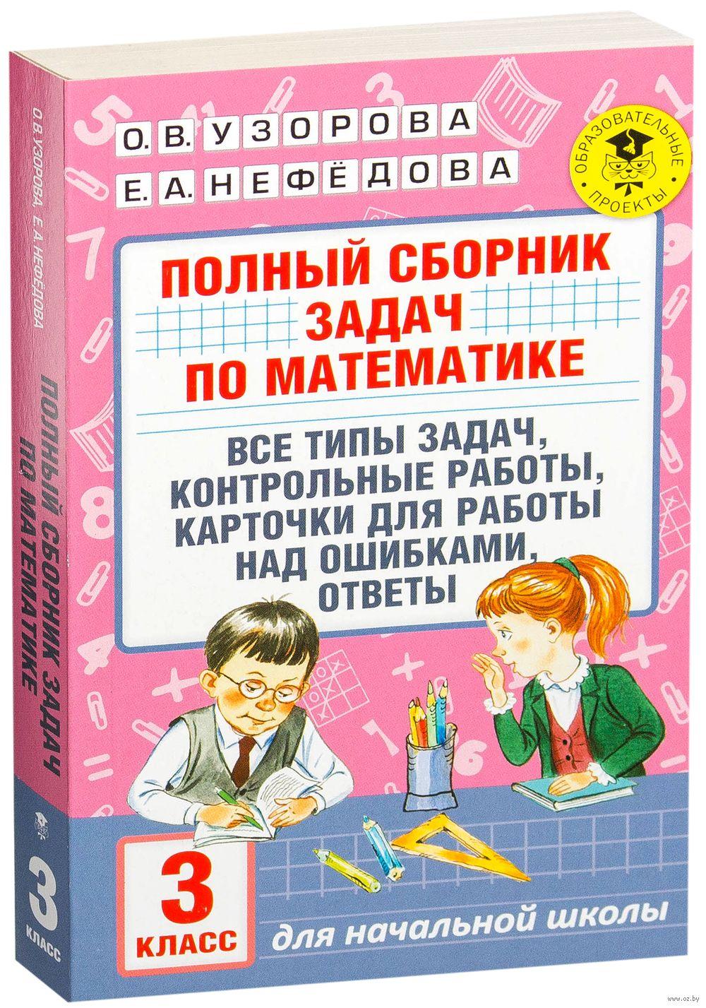 Решебник по математике 3 класс 2000 задач узорова