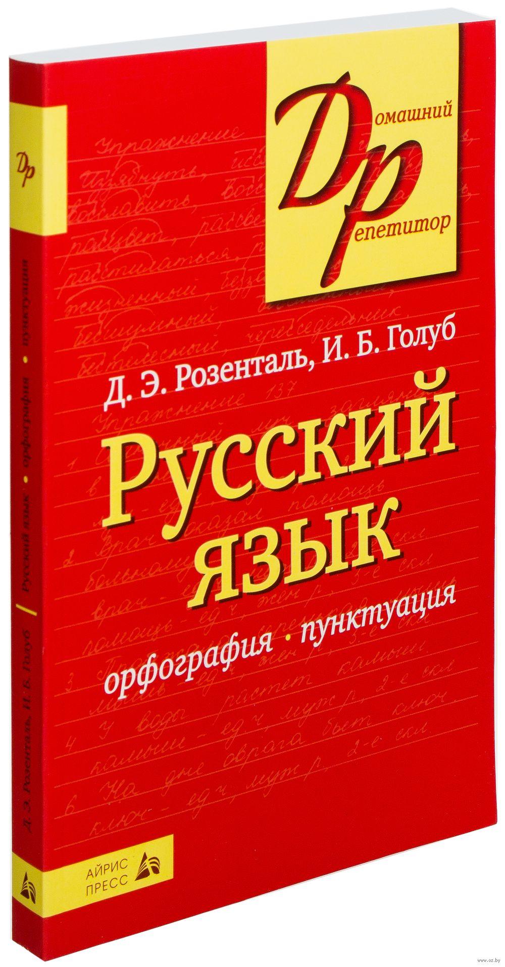 Гдз по русский язык розенталь и голуб
