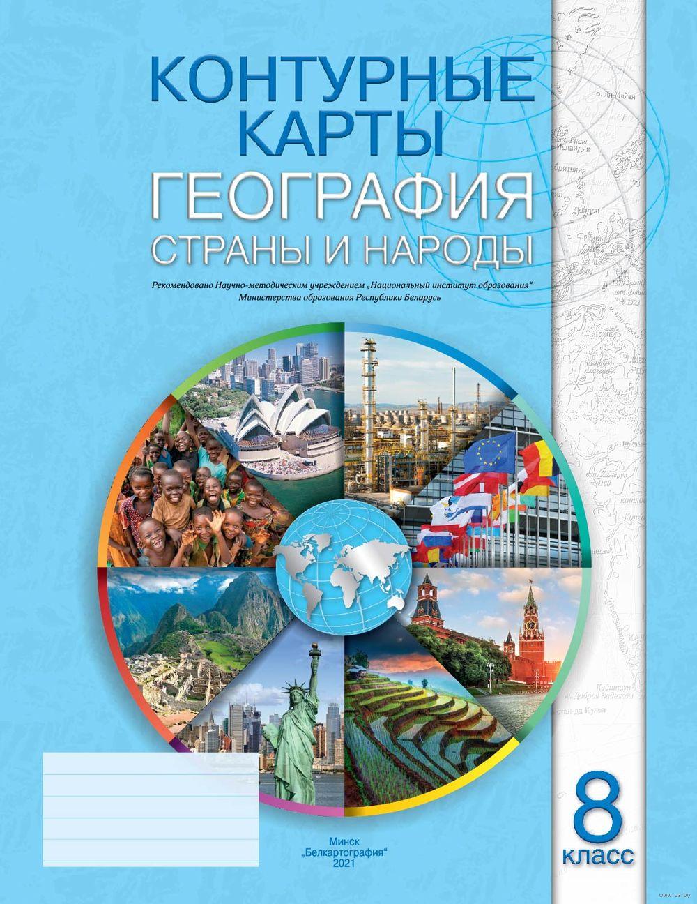 География материков и стран контурные карты 8 класса в беларуси