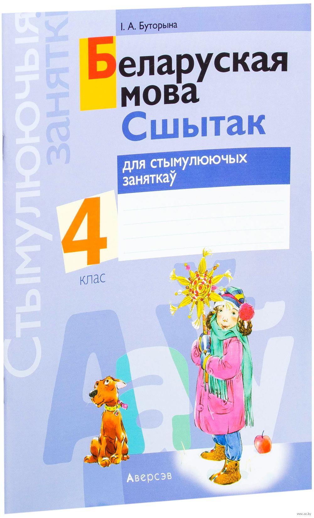 Беларуская Мова 2 Клас 2 Частка Свириденко Решебник 2015