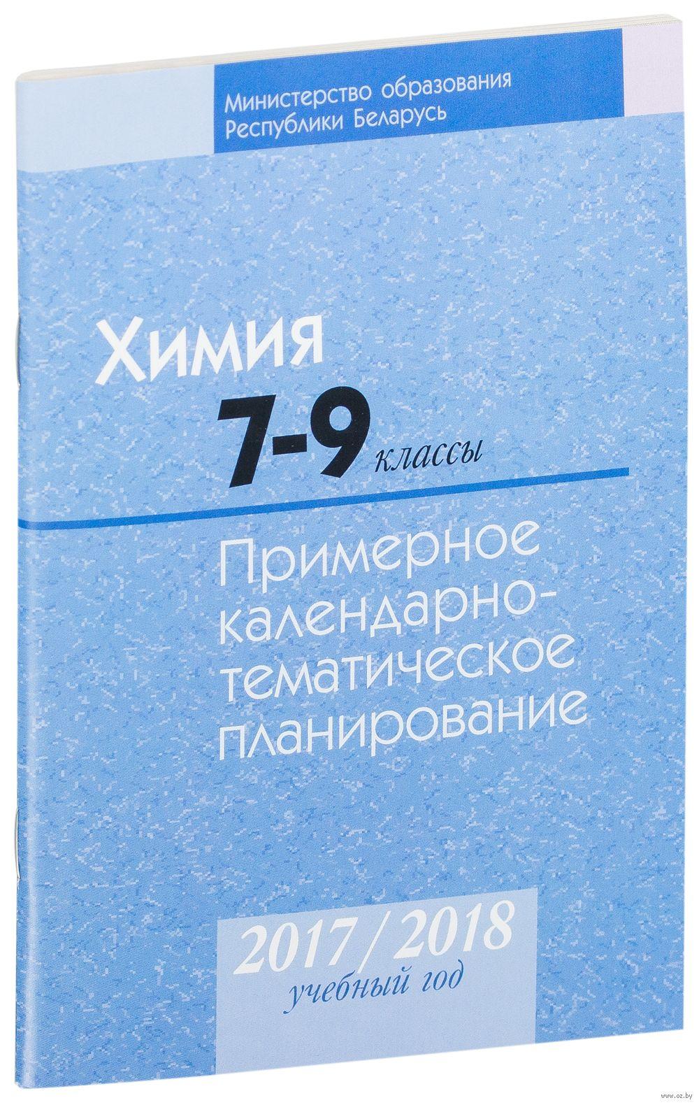 Календарно-тематическое планирование по химии по ахметова 8 класс