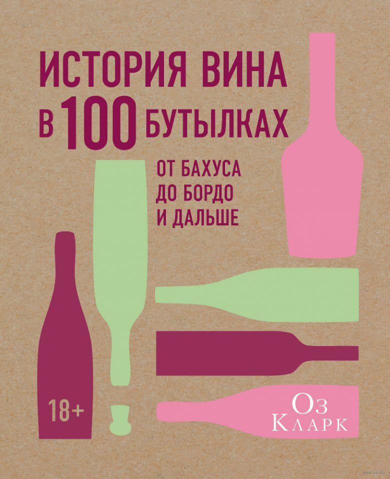 история вина в 100 бутылках от бахуса до бордо и дальше