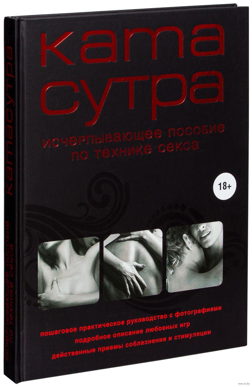 Современная камасутра сексуальные фантазии 2007