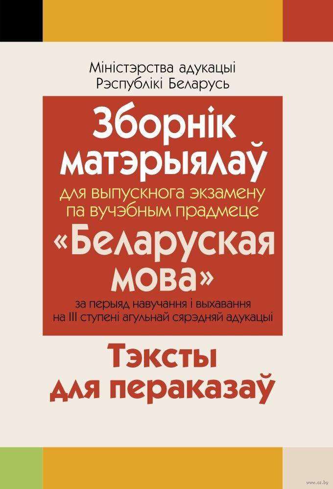 Экзаменационный диктант по белорусскому языку 9 класс