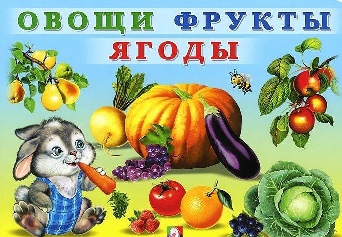 Детские стихи в картинках - овощи, фрукты и ягоды