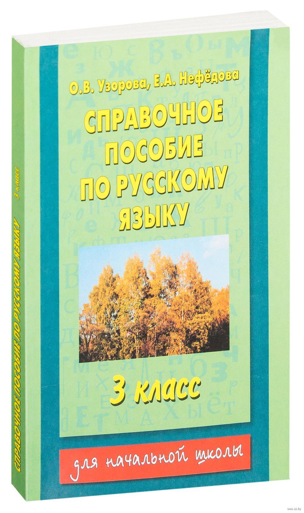 Готовые Домашние Задания по Математике Узорова Нефедова