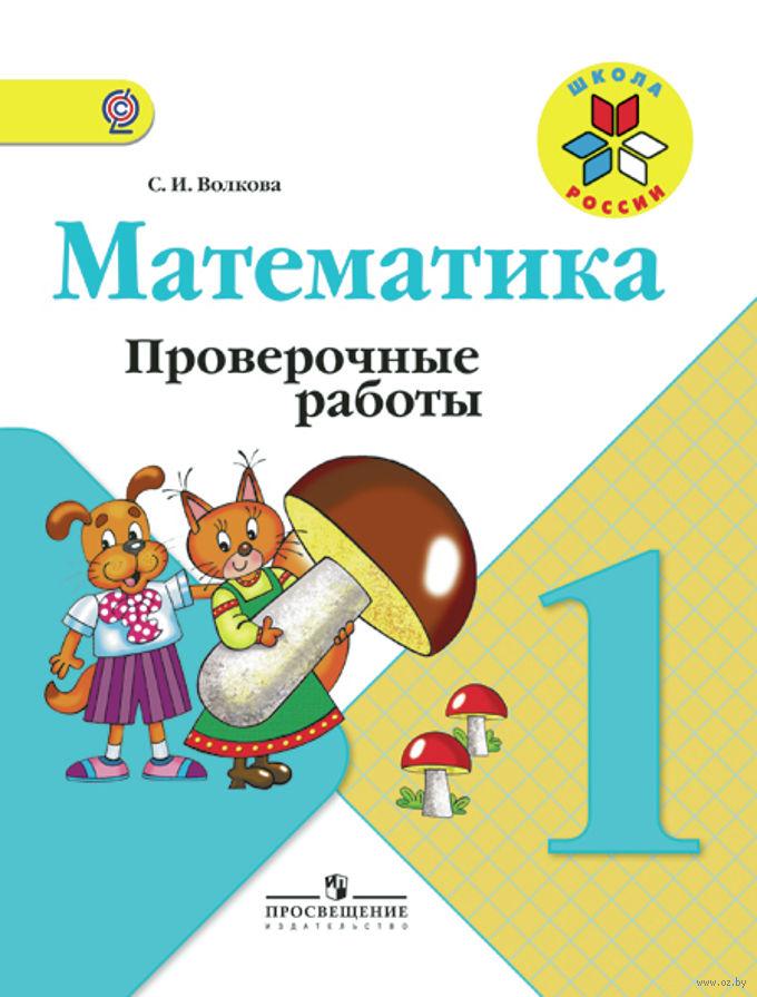 Гдз Проверочные Работы 1 Класс Светлана Волкова