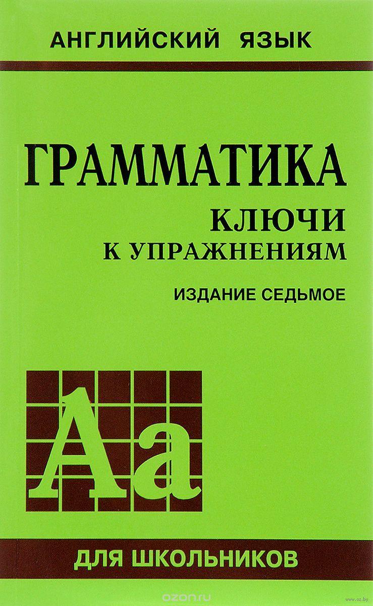 Ключи к голицынскому учебнику 7 издание