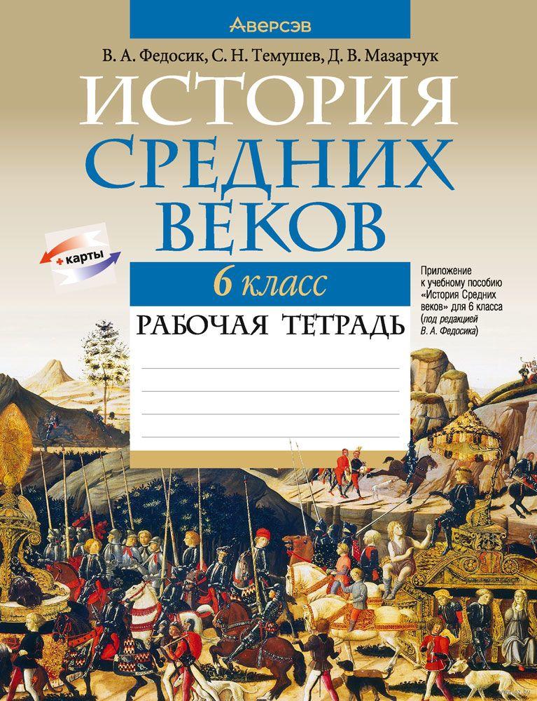 Решебник По Рабочей Тетради По Истории 6 Класс Федосик