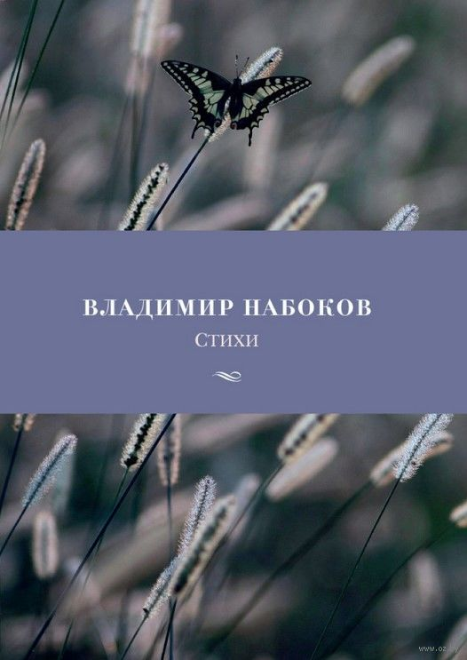 minor response poem softest tongues vladimir nabokov – vladimir nabokov, from collected poems soft sound  when in some coastal i was saved the minor trauma of the shrinking poetry section today.