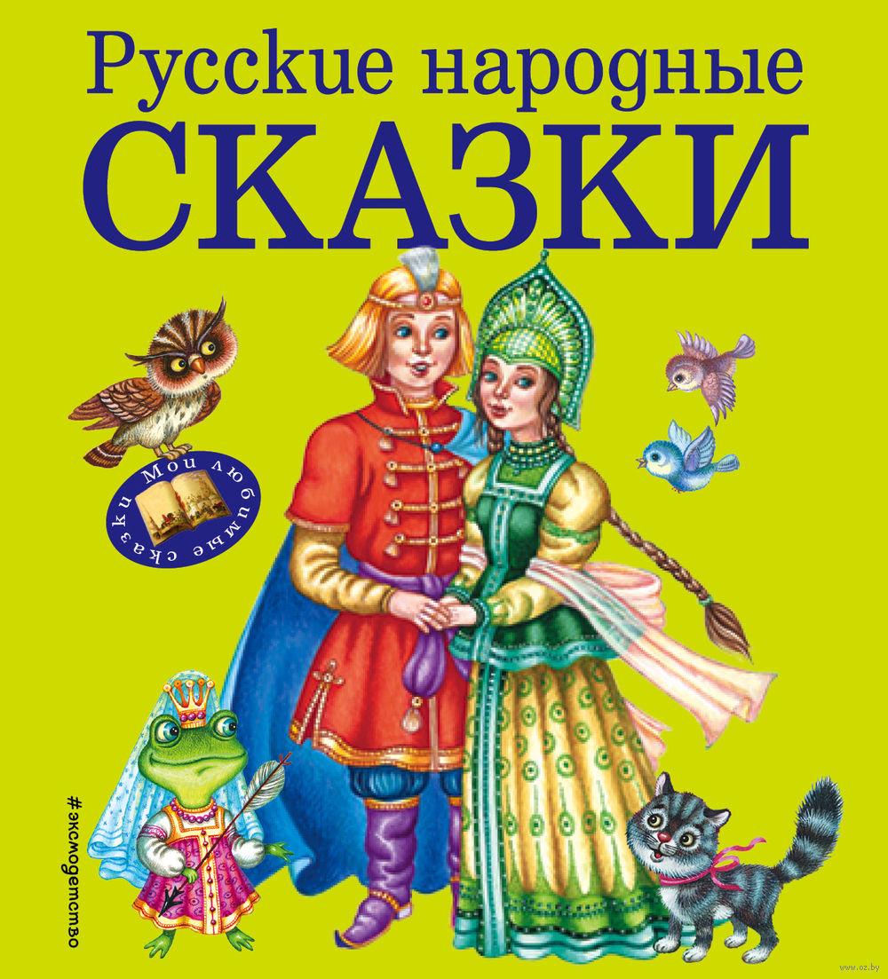Сказки русские народные 2 фотография