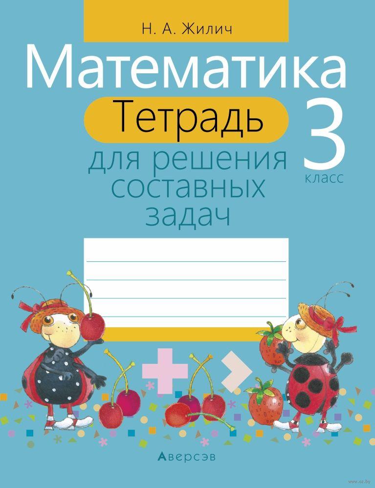 Сборник текстовых задач по математике 3 класс скачать бесплатно через торрент