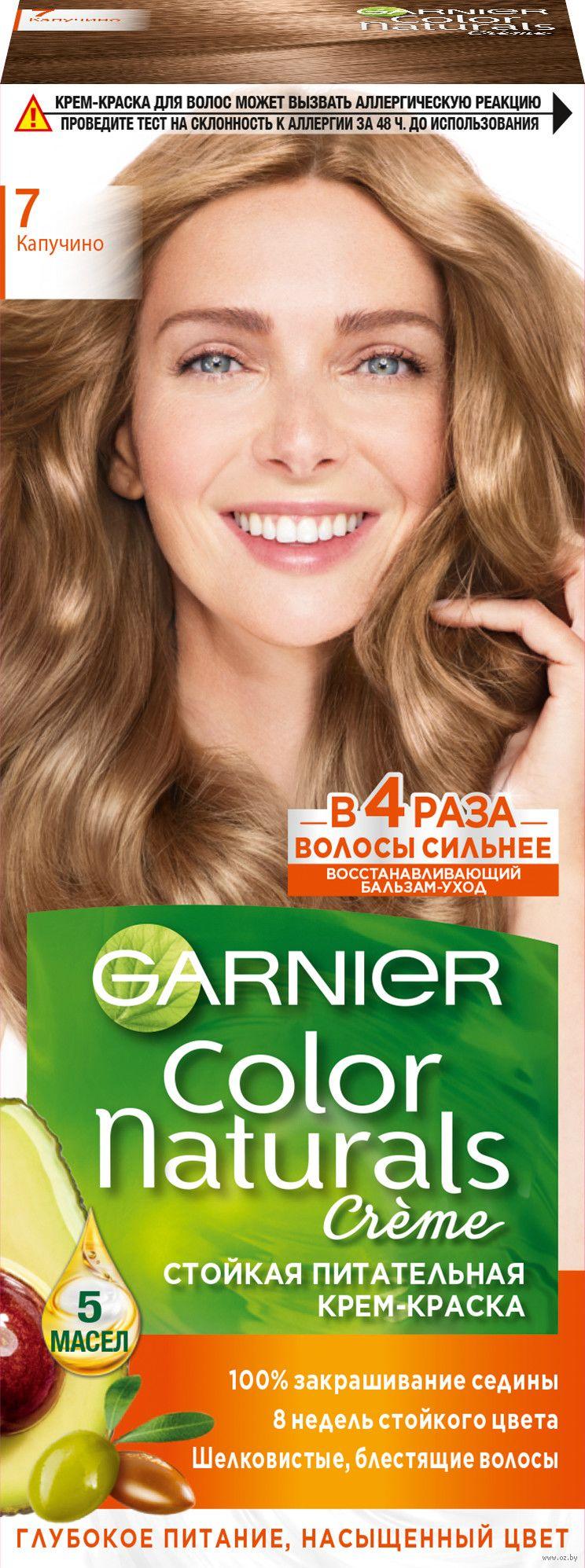 Краска для волос гарньер капучино отзывы