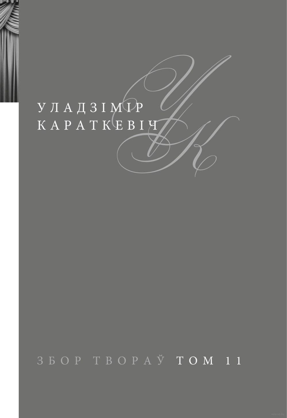 Скачать книги короткевича