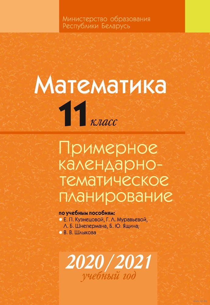 Календарно-тематический план по литературе 10-11 класс