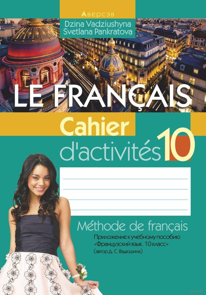 Учебник вадюшиной по французскому языку 8 класса скачать