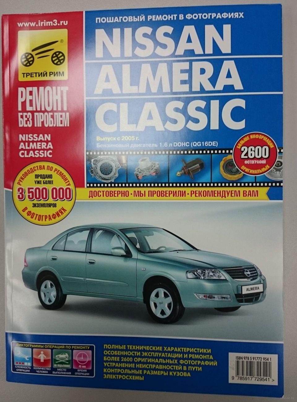 Nissan almera classic инструкция