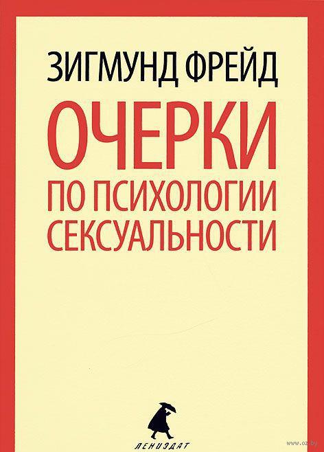 Очерки по психологии сексуальности, Зигмунд Фрейд, Лениздат, Мя