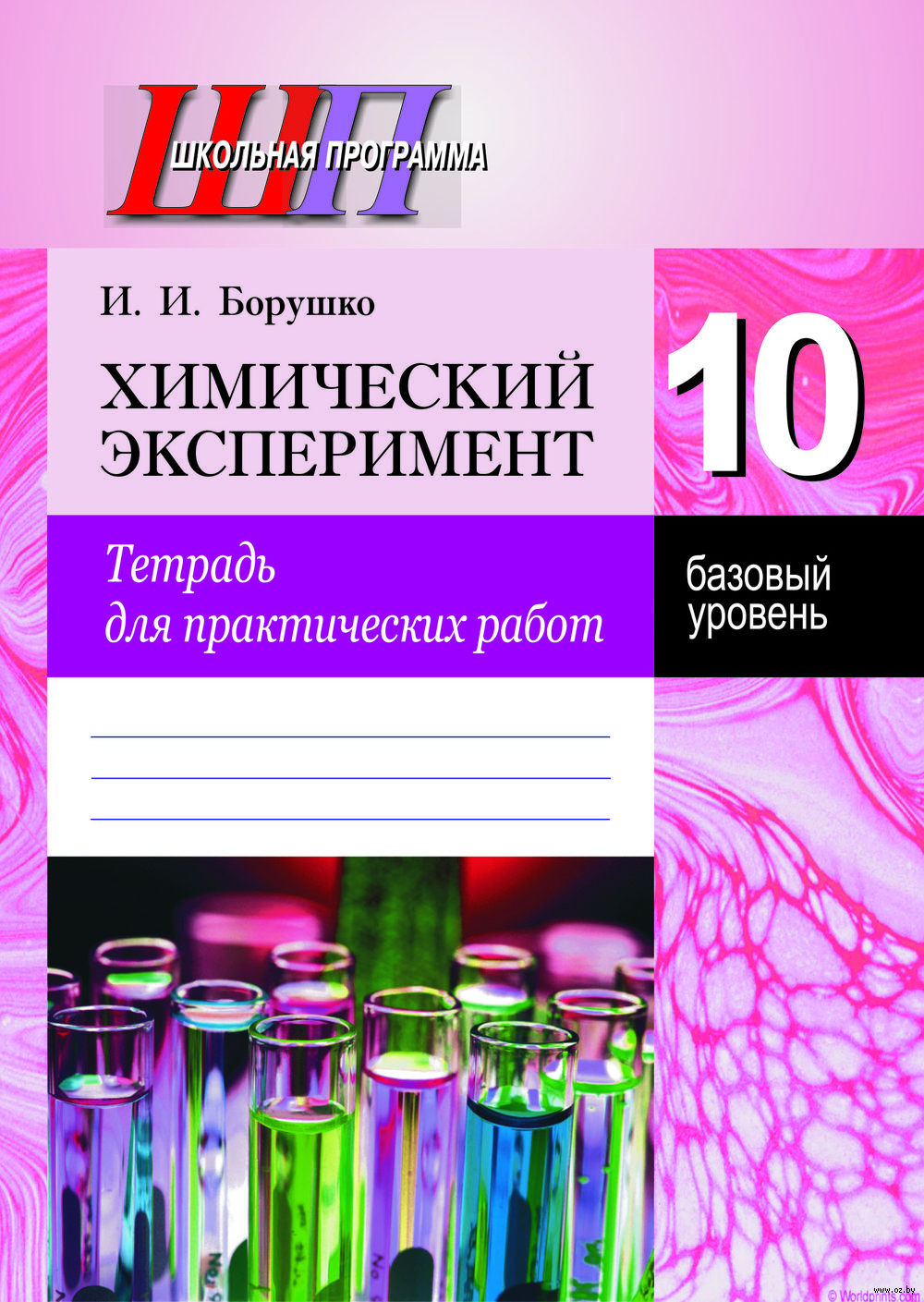 Химический эксперимент 11 класс борушко